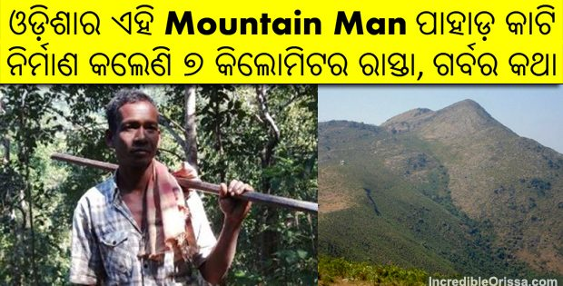 Odisha Mountain Man