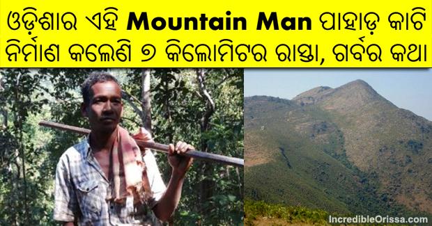 Odisha Mountain Man