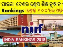 Odisha institutes NIRF India Rankings 2018