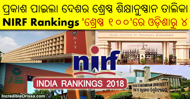 Odisha institutes NIRF India Rankings 2018