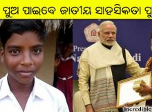 Odisha National Bravery Award