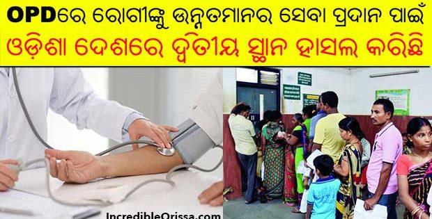 Odisha OPD services