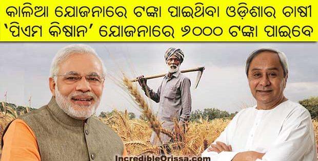 Odisha PM-KISAN scheme