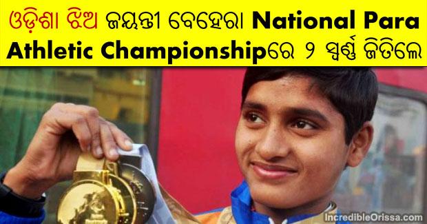 Odisha Para athlete Jayanti Behera