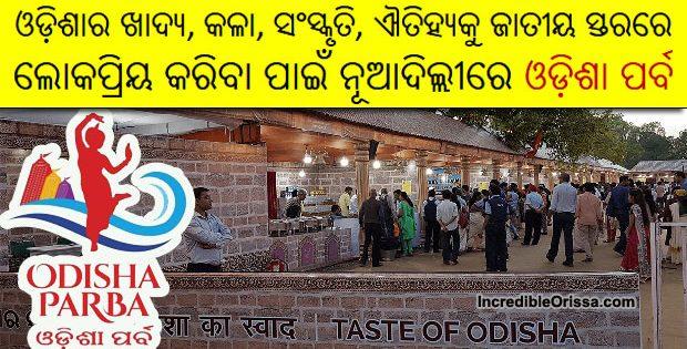 Odisha Parba 2018