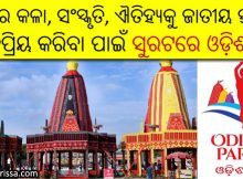 Odisha Parba Surat