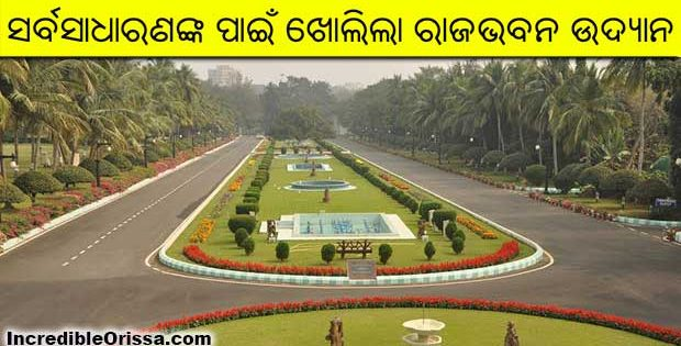 Odisha Raj Bhavan garden