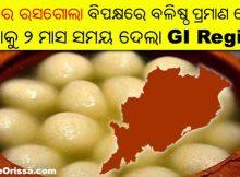 Odisha Rasagola proof