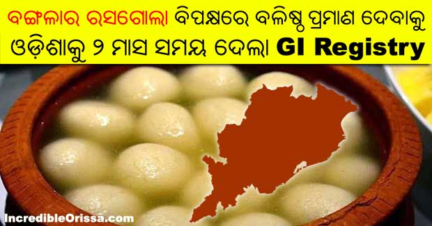 Odisha Rasagola proof