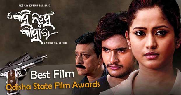 Odisha State Film Awards 2015