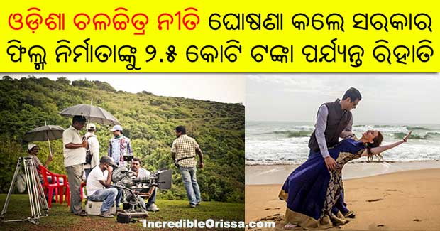 Odisha State Film Policy 2019
