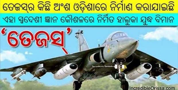 Odisha Tejas connection