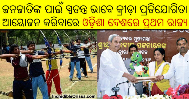 Odisha Tribal Sports Meet
