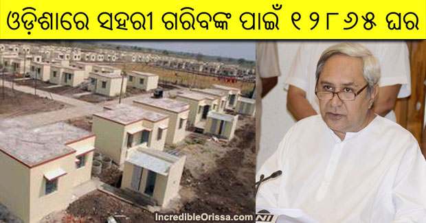 Odisha Urban Housing Mission