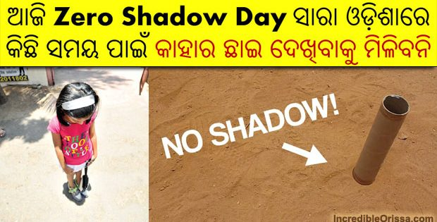 Odisha Zero Shadow Day