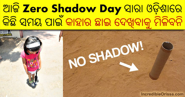 Odisha Zero Shadow Day