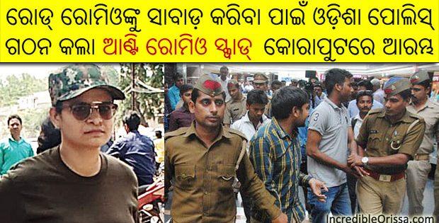Odisha anti-Romeo squad