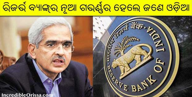 Odisha born RBI Governor