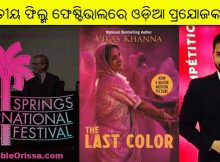 Odisha born producer film