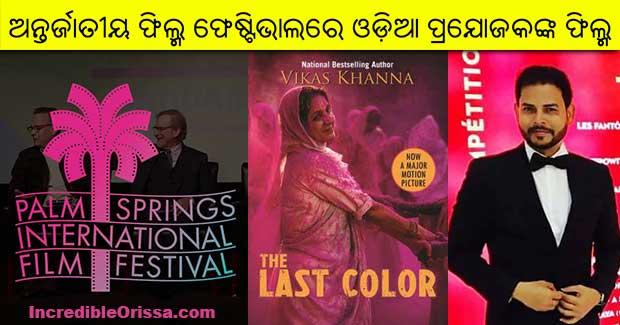 Odisha born producer film