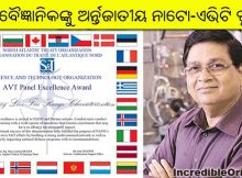 Odisha born globally renowned scientist
