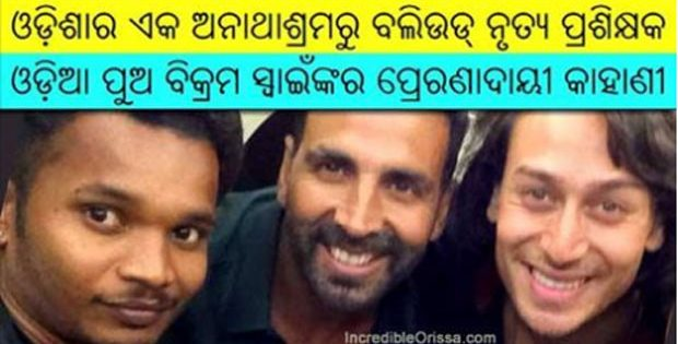 Odisha boy in Bollywood
