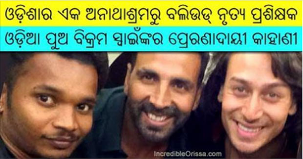 Odisha boy in Bollywood