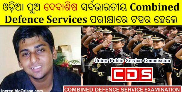Odisha boy Combined Defence Services Examination