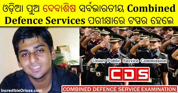 Odisha boy Combined Defence Services Examination