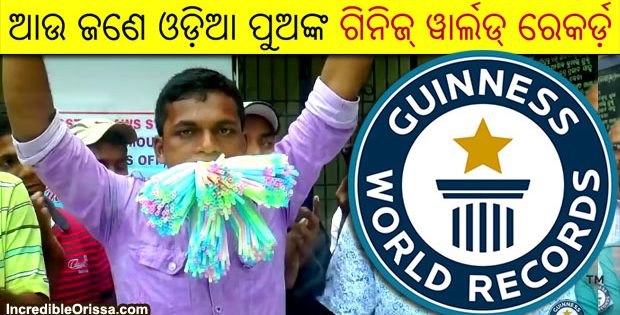 Odisha boy Guinness World Record