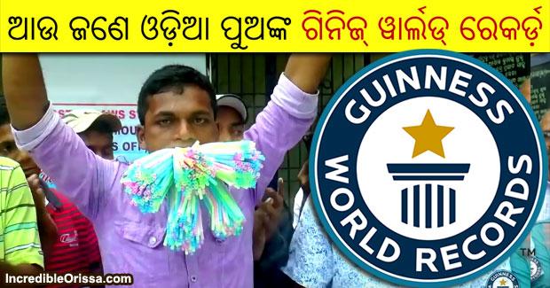 Odisha boy Guinness World Record