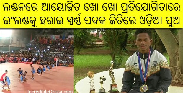 Odisha boy Kho Kho Tournament