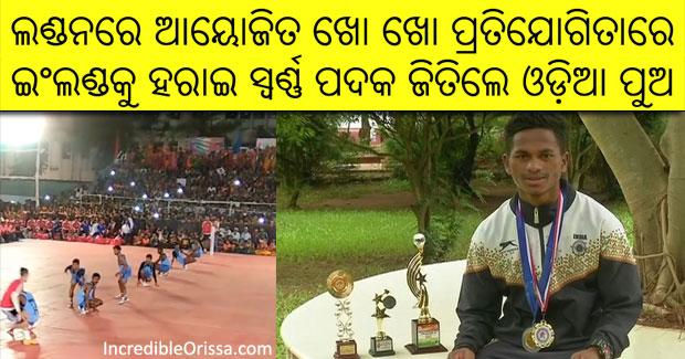 Odisha boy Kho Kho Tournament
