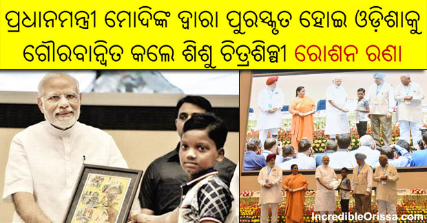 Odisha boy painting on Swachh Bharat