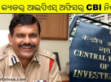 Odisha cadre IPS officer CBI director