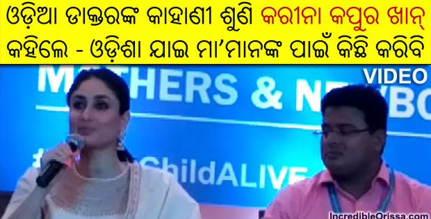 Odisha doctor inspires Kareena Kapoor Khan