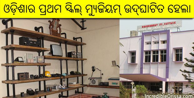 Odisha first Skill Museum