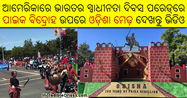 Odisha float at Indian Independence Day Parade in California