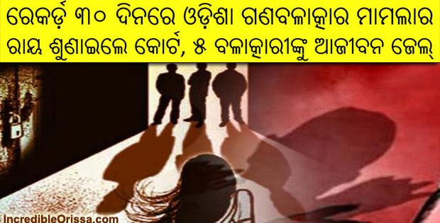 Odisha gang rape