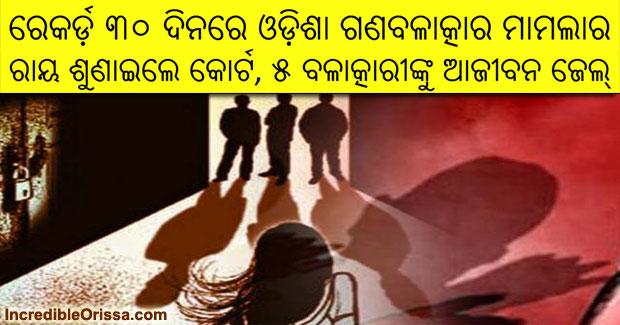 Odisha gang rape