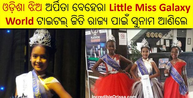 Odisha girl Little Miss Galaxy World 2018