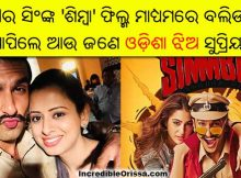 Odisha Supriya Roy in Simmba film