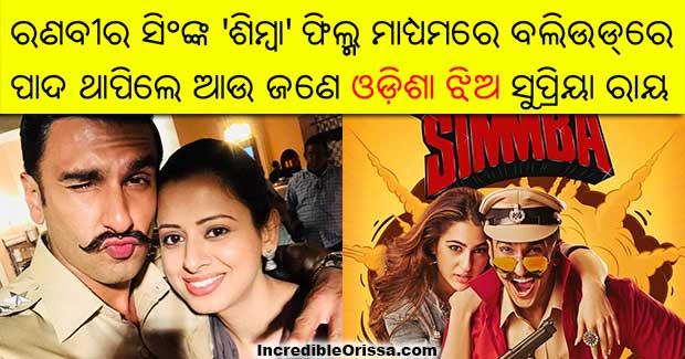 Odisha Supriya Roy in Simmba film