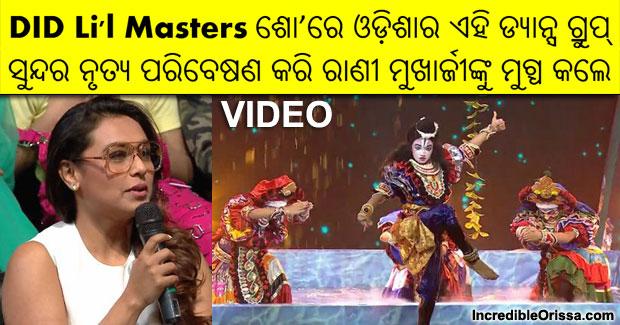 Odisha girls in DID Li'l Masters Season 4