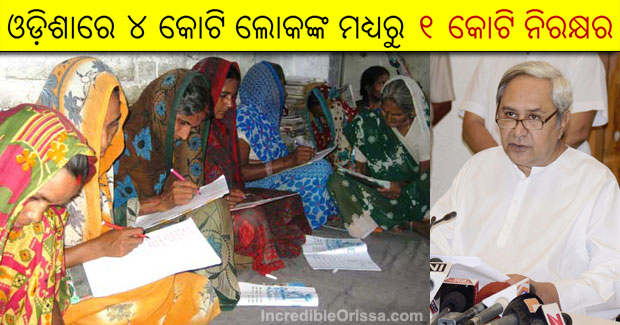 Odisha illiterates