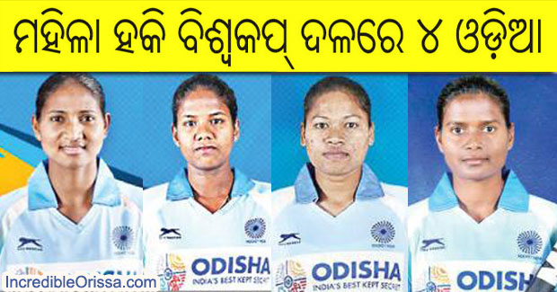 Odisha players in Hockey World Cup team
