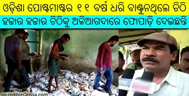 Odisha postmaster letters