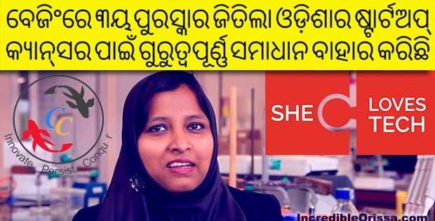 Odisha researcher startup