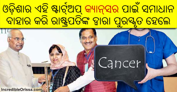 Odisha startup Cancer patients