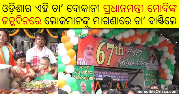 Odisha tea seller PM Modi birthday
